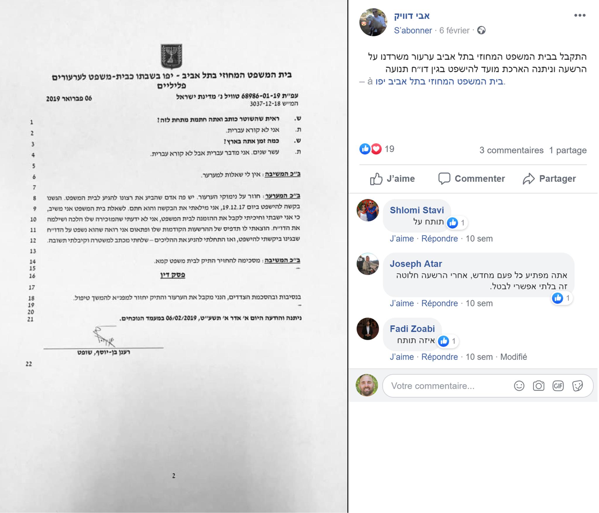 פסק דין בית משפט השלום לתעבורה תל אביב יפו /1