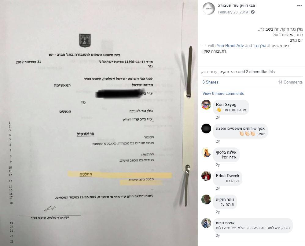 כתב אישום שבוטל